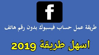 Photo of انشاء حساب فيسبوك بدون رقم هاتف أسهل طريقة مضمونة 2021