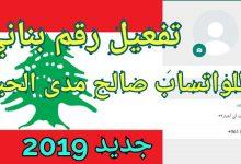 Photo of تفعيل رقم لبناني للواتساب رقم عربي مجاني مدى الحياة جديد 2021