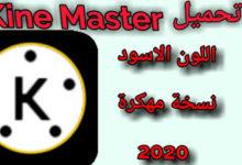Photo of تحميل كين ماستر الاسود Kine master مهكر اخر اصدار مجانا 2021