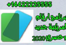 Photo of برنامج ارقام امريكية أسهل طريقة عمل رقم امريكي لتفعيل الواتس اب 2021