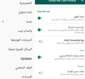 تحميل جي بي واتس اب ضد الحظر بأخر تحديث اصدار 2020