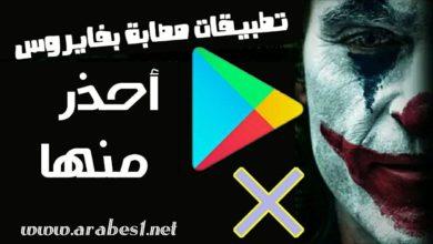 Photo of اخطر 10 تطبيقات مصابة بفايروس الجوكر في متجر بلاي احذر منها
