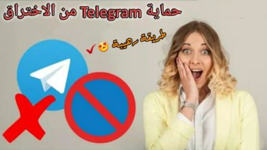 Photo of كيفية تأمين حسابك على تطبيق Telegram وما هو الفرق بينها وبين الواتس اب