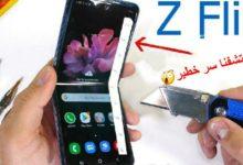 Photo of اكتشف هاتف قبل الشراء Galaxy Z Flip الشاشة الزجاجية سر خطير تم اكتشافه