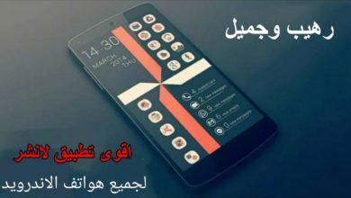 Photo of تحميل اقوى لانشر لا مثيل لها لجميع هواتف اندرويد