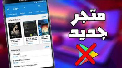 Photo of يحتوي متجر Myket الإيراني على جميع التطبيقات الحصرية ، بما في ذلك التطبيقات لزيادة المتابعين