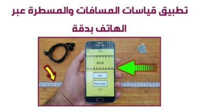 Photo of تحميل تطبيق المسطرة على الإنترنت برنامج يساعدك كثيرآ على قياس اي شي ترغب بها