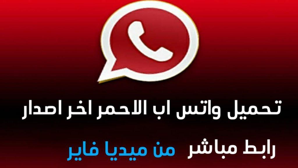 تحميل واتس اب بلس الاحمر أحدث اصدار WhatsApp Plus Red