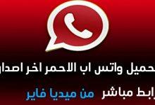 Photo of تحميل واتس اب بلس الاحمر أحدث اصدار WhatsApp Plus Red 2021