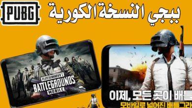 Photo of تحميل وتحديث لعبة ببجي الكورية للأندرويد PUBG MOBILE KR 2021