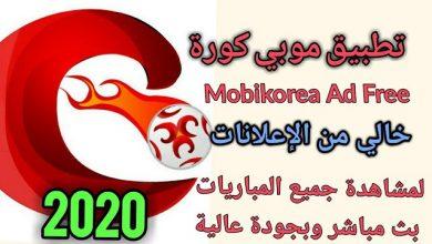 Photo of موبي كورة بدون اعلانات: تحميل برنامج MobiKora 2021 اخر اصدار