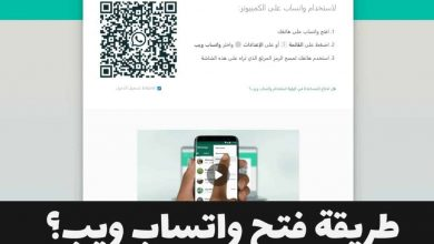 Photo of واتساب ويب: WhatsApp web رابط واتس اب ويب 2021